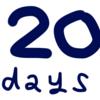 ブログを始めて20日目の感想
