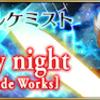 【タガタメ】 fate コラボ攻略 まとめ