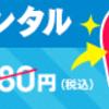 【スクフェス】マカロンイベント SMILING! いよいよ本日15:00終了!ボーダーは意外と低い?