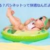 赤ちゃん連れ旅行にバシネットは役立つ!
