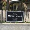 マモン・エ・モア Maman et moi