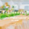 エンジニアブログ編集部の去年の振り返り 34→68本