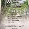 29th仙台国際ハーフマラソン撃沈