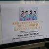 7/9 浦TIF2016前夜祭 3Bjr奥澤村は過去最高のベストアクト→ロジャポ浦和美園