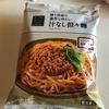 ローソン冷凍食品「汁なし担々麺」写真・感想口コミレビュー