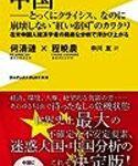 ★中国共産党、次の「正統性」は、「○○国家」