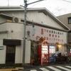 友の湯(江戸川区東小岩)