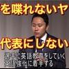 英語を喋れないと日本代表になれないという愚策。2019/04/25peing質問箱に答えてみたよ