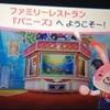 3DS バッジとれ~るセンターにリアルな食べ物バッジが追加!