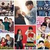 5月放送予定の韓国ドラマ(スカパー)#3週目 キャスト/あらすじ