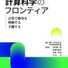 産業界での計算科学の研究事例とその成果を紹介した一冊