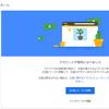 気が付いたらGoogle AdSense に合格していたお話  ~追記した~