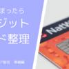海外駐在が決まった時のクレジットカード準備まとめ。