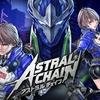 【父ちゃんの休息】 Switch-Astral Chain-(アストラル チェイン)