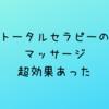 【岡山マッサージ体験】トータルセラピー イオンモール岡山店