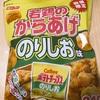 【冷食】「若鶏の唐揚げ のりしお味」の巻