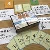 簡単なボードゲーム紹介【カンジョーブギョー】