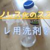 【モノレス化のすすめ】リッチなトイレ洗剤