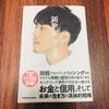 西野亮廣さんの「新世界」を読んで
