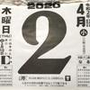 4月2日(木)2020 🌓3月10日