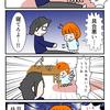 【4コマ】嫁が疲れていぎゃあああああああぁぁぁぁぁぁぁぁ!!
