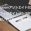 AmazonアソシエイトIDとアフィリエイトリンクが機能しているかの確認方法