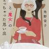 松本大洋による装画!児童文学作家・角野栄子エッセイ集