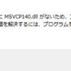 「msvcp140.dllがない」とエラーが出る原因、対処法!【Windows、パソコン、エラーメッセージ】