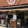 【関西旅行第二弾】京都の旅と清水寺 〜日本人を感じる街〜