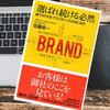 """「あるべき姿」と「一貫性」が """"強いブランド""""をつくる - 選ばれるための「ブランディング」のはじめ方"""