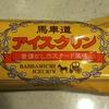 やさしくほんのりカスタード 『ファミリーマート 赤城乳業株式会社 馬車道アイスクリン 昔懐かしカスタード風味』 を食べてみました。