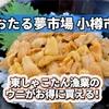 おたる夢市場 小樽市【東しゃこたん漁業のウニがお得に買える!】