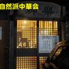神楽自然派中華の会~2017年1月のグルメその3~