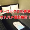 【東京編】「METROCK(メトロック)2018」遠征で宿泊する際のオススメのホテル・ゲストハウス12選