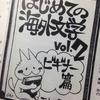 「はじめての海外文学スペシャル」