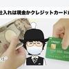 せどりの仕入れは現金かクレジットカードかどっち?