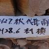 薪の積替え