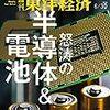 半導体と電池の日本企業。JR北海道の闇。「週刊東洋経済 2018年6/30号」