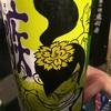 喜久盛、嫉(そね)み 純米生原酒おりがらみの味。