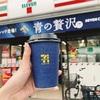 セブンのコーヒー、マイタンブラーで買えるようにして欲しい〜!