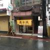 北九州市 黒崎商店街  北九ラーメン 飛沫