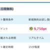 【PONEY】楽天TVプレミアム見放題パック(31日間無料)で9,750pt!