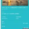 2019年8月 台湾旅行・準備編④ 〜 台北の現地ツアーを申し込みの予定をまとめてみました 〜