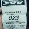 10/26 エクサ成増