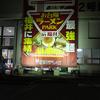 麺匠うえ田@お台場ラーメンPARK in 福井第6弾~2016年3月17杯目~