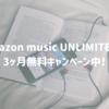 【6月16日まで】amazon music UNLIMITEDが3ヶ月無料キャンペーン中!【聴き放題】