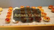 【京都】美術作品のようなパンが並ぶ『アルチザナル』にイートイン(boulangerie ArtisanHalles)
