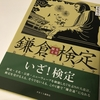 【鎌倉まなぶ】いざ、鎌倉検定。アラ還で試験に挑戦。