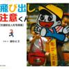『飛び出し注意くん 交通安全人形写真集』藤原正美 街角で交通安全をアピール!
