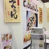 【展示会ブース装飾品】杉浦味淋株式会社様を制作させていただきました。